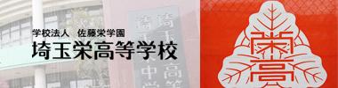 埼玉栄高等学校公式ホームページに移動するための画像