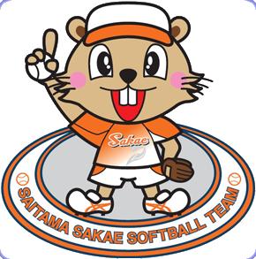 埼玉栄高等学校女子ソフトボール部