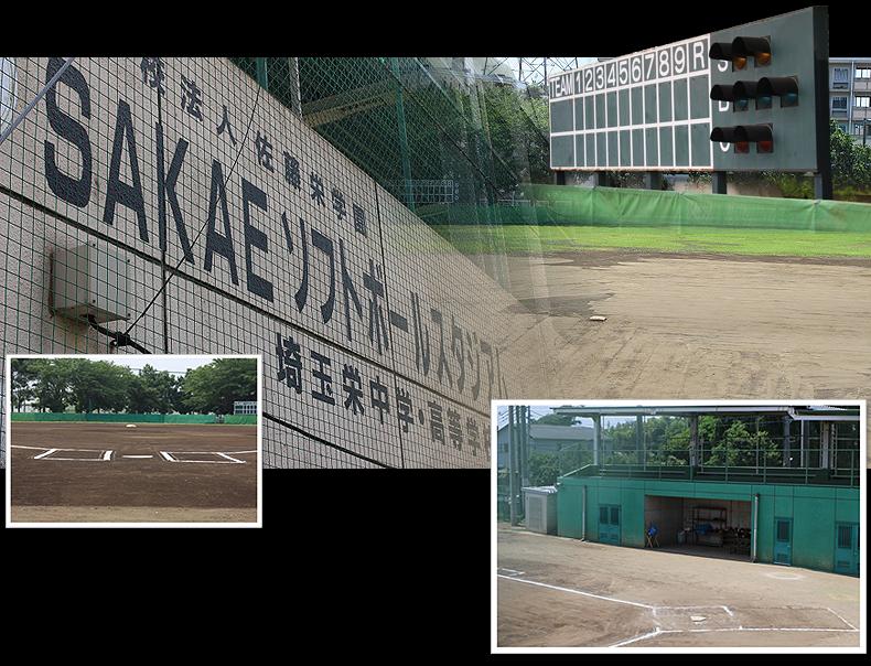埼玉栄高等学校女子ソフトボール部の栄ソフトボールスタジアム風景や設備