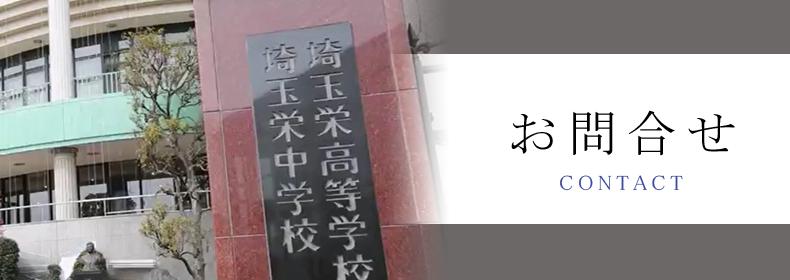 埼玉栄高等学校が背景のお問合せ見出し