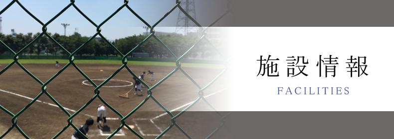 埼玉栄ソフトボールスタジアムが背景の施設情報見出し
