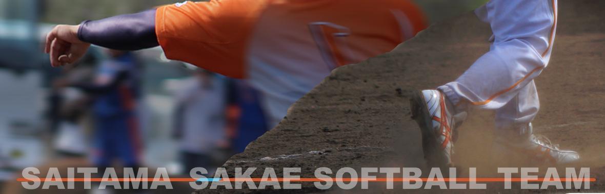 埼玉栄高等学校女子ソフトボール部オフィシャルWEBサイトの試合や練習風景